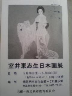 室井東志生さんの日本画展!
